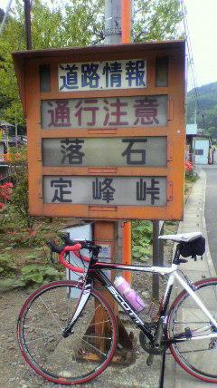 2011050603_落合橋