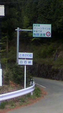 2011050608_白石峠