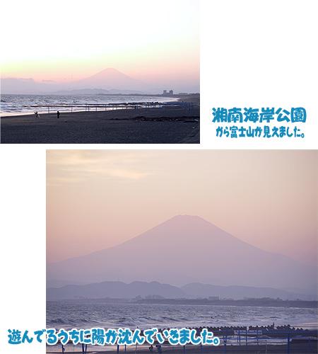 2009/10/19 鵠沼海岸その1