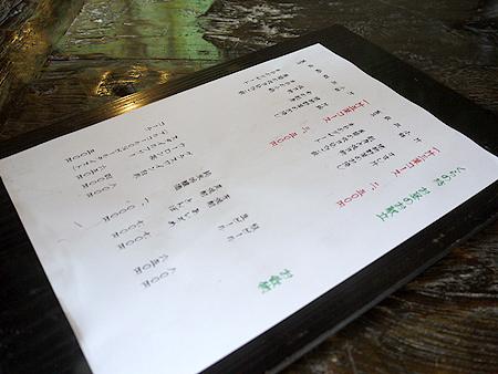 2009/10/22 伊豆旅行(その2)3