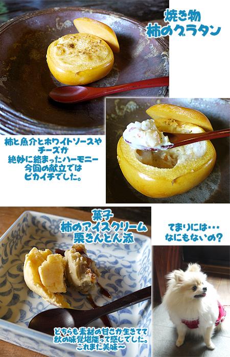2009/10/22 伊豆旅行(その2)6