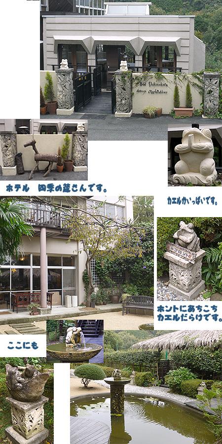 2009/10/22 伊豆旅行(その3)3