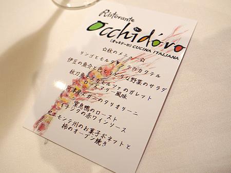 2009/10/22 伊豆旅行(その7)1