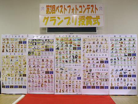 2009/11/22 ららぽ横浜1