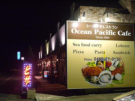 2009/12/9 小田原Ocean Pacific Cafe1