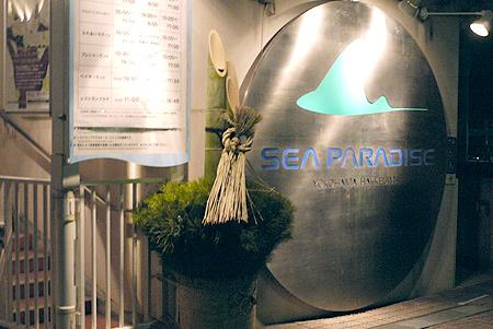 2009/12/31 八景島シーパラダイス1