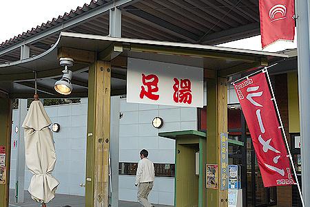 2010/1/2 伊豆旅の駅ぐらんぱるぽーと6