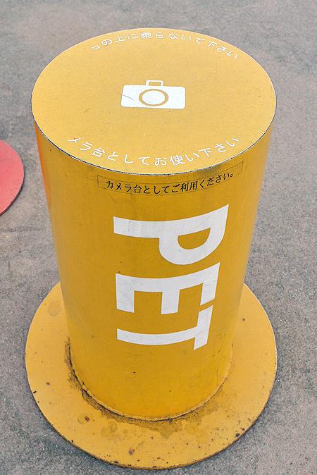 2010/1/2 伊豆旅の駅ぐらんぱるぽーと14