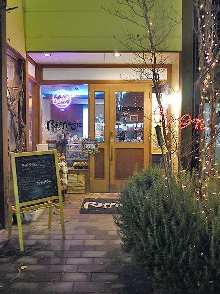 2009/1/13 ダイニングカフェ・ラフレシア36