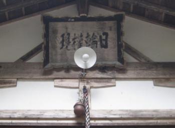 日輪神社拝殿