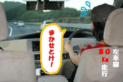 かーちゃん運転