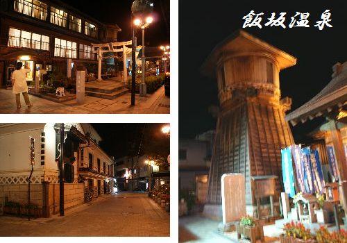 飯坂温泉1