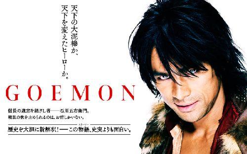 GOEMON映画