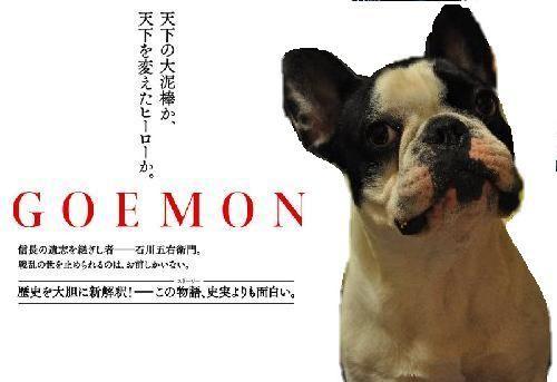 GOEMON映画1