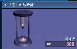 やり直しの砂時計