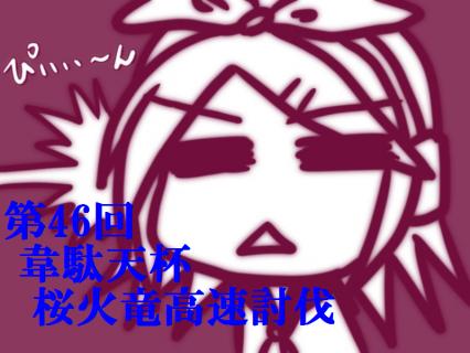 桜火竜高速討伐!!