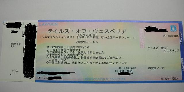 TOVチケット