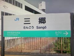 三郷駅1828