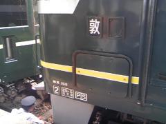 トワイライトエクスプレス機関車交換1797