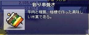 122彩串焼き
