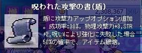 122呪攻撃盾