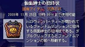 128仮面紳士の招待状