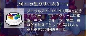 129フルーツナマクリームケーキ