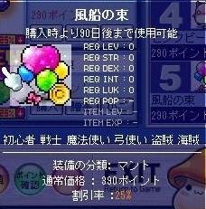 1111風船