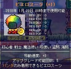 1112成功