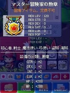 1125勲章