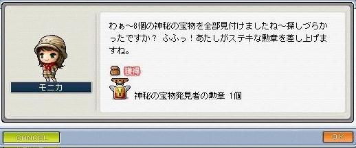 1129勲章