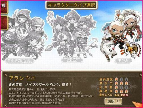1217キャラクター選択