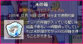 1217氷の箱