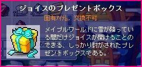 1218ぷれBOX