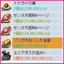 102きんば
