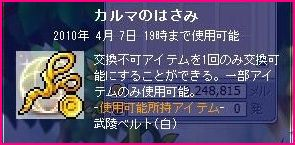 107かるま2