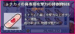 109絆創膏1