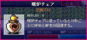 114暖炉ちぇあ