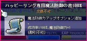 114ハッピー書