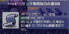 115ハッピー書