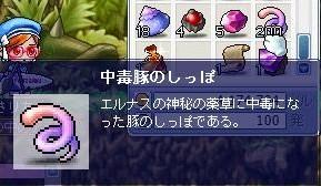 117しっぽ200