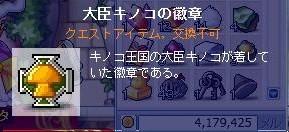 117勲章
