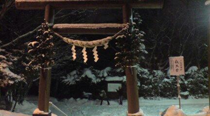 札幌市の秘境