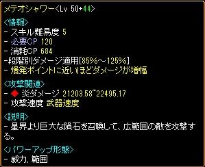 錬金術lv10