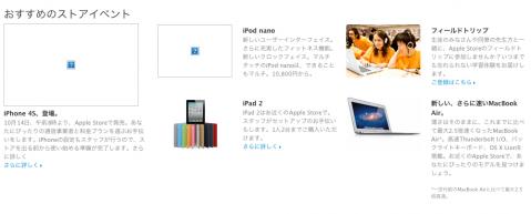 Apple Store フライング
