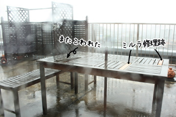 いきなり雨