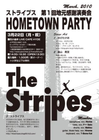 flyer_20100322