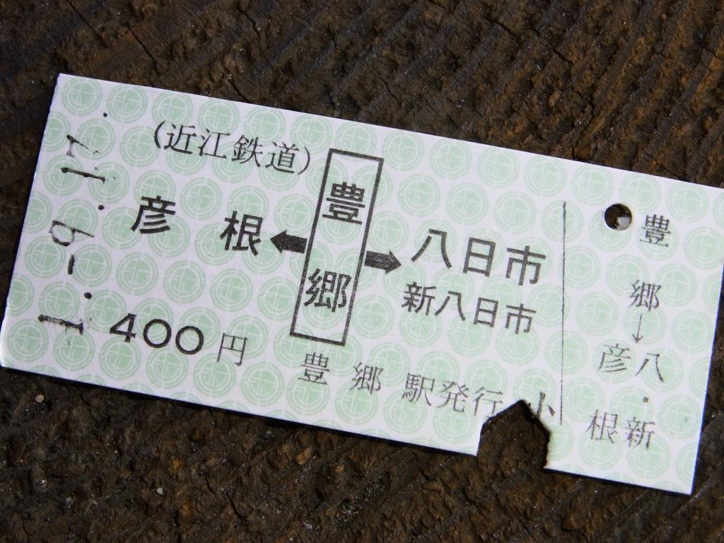 豊郷からの切符。