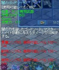 闇剣~144