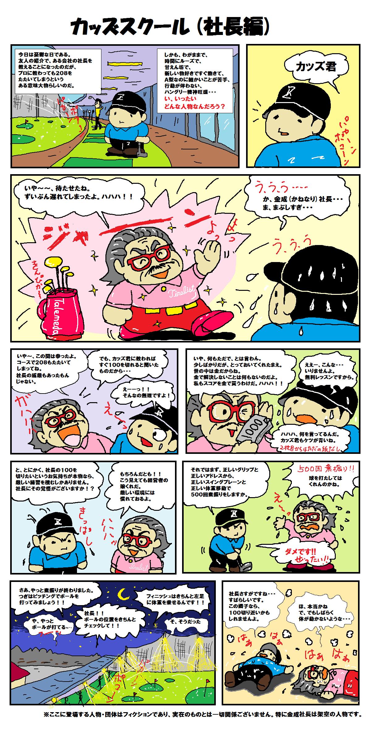 カッズスクール(社長編)